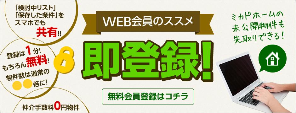 WEB会員のススメ 即登録!