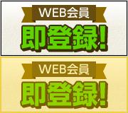 WEB会員 即登録!